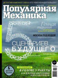 Популярная механика №4 (апрель 2016)