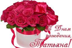С Днем рождения, Татьяна! Подарок для тебя... > http://vip-otkrytki.ru/s-dnem-rozhdeniya-tatyana/