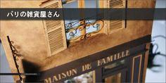 パリの雑貨屋さん:ミニチュアワークス [ 小島隆雄 ]