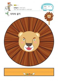 오리기·접기·붙이기 - 사자의 갈기