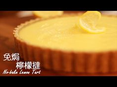 [為食派] 免焗檸檬撻 No bake Lemon Tart - YouTube