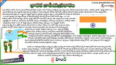 my school essay in telugu Essay on national flag in telugu language School Essay, I School, Top Quotes, Best Quotes, Essay On Independence Day, India Quotes, 100 Words, Joy And Happiness, National Flag