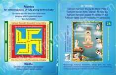 """‪#‎Mantra‬ For ‪#‎Removing‬ pains of lady giving birth to baby"" For more mantra visit @ http://www.drmanjujain.com"