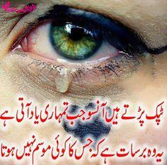 Tapak padte hain aansoo jab tumhari yaad aati hai; Yeh woh barsaat hai ke jis ka koi mausam nahi hota