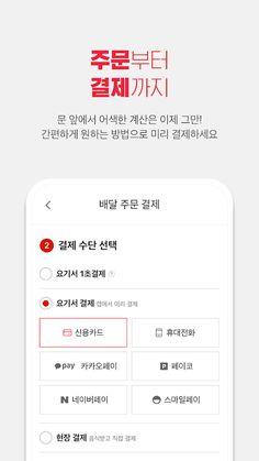 배달요기요 - Google Play 앱 Ui Ux Design, Mobile Design, Mobile Ui, Google Play, Filter, Archive, Banner, Design Ideas, Mood