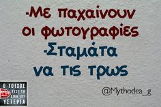 funny greek quotes and status Funny Greek Quotes, Greek Memes, Funny Picture Quotes, Sarcastic Quotes, Jokes Quotes, Photo Quotes, Funny Quotes, Funny Pictures, Very Funny Images