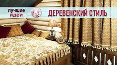 💗 Деревенский стиль в интерьере – деревянный дом планировка и дизайн внутри