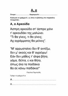 dreamskindergarten The kindergarten I dream of: The alphabet of Pavlina Papoudi dreams Grammar Exercises, Greek Language, School Psychology, School Lessons, Home Schooling, Homeschool Curriculum, Letters And Numbers, Learn To Read, Speech Therapy