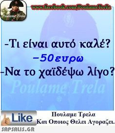 xx Sarcastic Quotes, Funny Quotes, Free Therapy, Greek Quotes, Just Kidding, Just For Laughs, Puns, Feel Good, Best Quotes