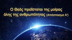Ο λόγος του Θεού «Ο Θεός προΐσταται της μοίρας όλης της ανθρωπότητας » (... Movies, Movie Posters, Films, Film Poster, Cinema, Movie, Film, Movie Quotes, Movie Theater