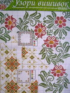 """Cross stitch Embroidery Pattern for Tablecloth, Napkin. Languages : Ukrainian. Format A3 41cm x 29cm (16""""x 11""""). Only 1 booklets of your choice. 