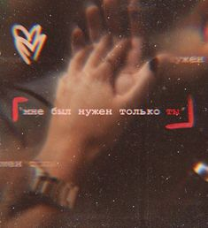 Broken Heart Syndrome, Boss Wallpaper, Oh Love, Russian Quotes, Aesthetic Movies, Arabic Words, Love Poems, Mood Quotes, Love Of My Life