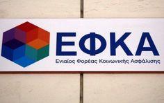 Η ΜΟΝΑΞΙΑ ΤΗΣ ΑΛΗΘΕΙΑΣ: Έγγραφο -σοκ: Ο ΕΦΚΑ δεν μπορεί να πληρώσει τις εκ...