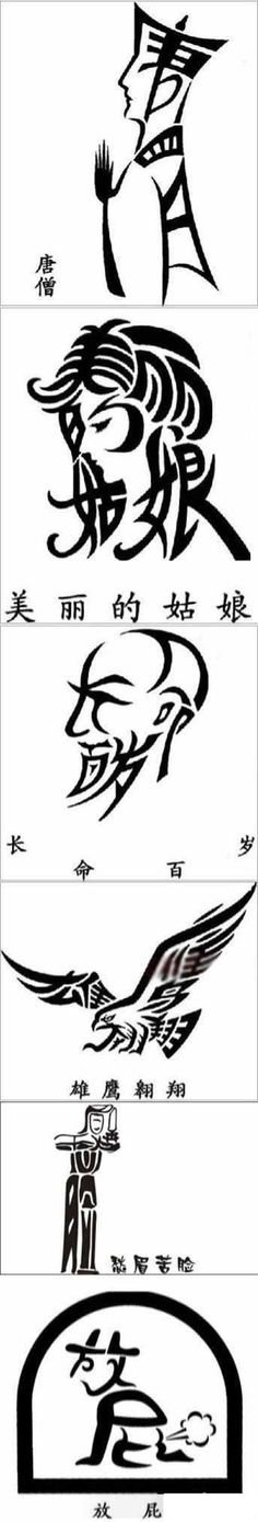 picture-chinese characters! ha