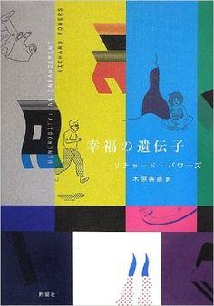 幸福の遺伝子 | リチャード パワーズ, Richard Powers, 木原 善彦 | 本 | Amazon.co.jp