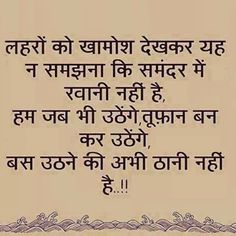 """Motivational Thoughts and Quotes in Hindi on Success: Success is life altering and everyone wants it. The idea of being successful enriches lives but most of us really have no idea how to achieve success in life. In fact, do we even really know what """"succ Motivational Thoughts In Hindi, Motivational Shayari, Motivational Picture Quotes, Ali Quotes, Inspirational Quotes Pictures, Luck Quotes, Qoutes, People Quotes, Morning Quotes"""