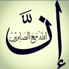Innallaha Ma'as Sabireen. Indeend Lord is with those, who are patient.