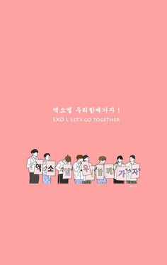 Gonna love our boys forever❤ [logo] Exo Kokobop, Kpop Exo, Exo Chen, Baekhyun, Exo Cartoon, Exo Stickers, 5 Years With Exo, Exo Red Velvet, L Wallpaper