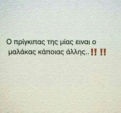 Clever Quotes, Funny Quotes, Greek Quotes, Cheer Up, Love, Words, Inspiration, Nature, Intelligent Quotes