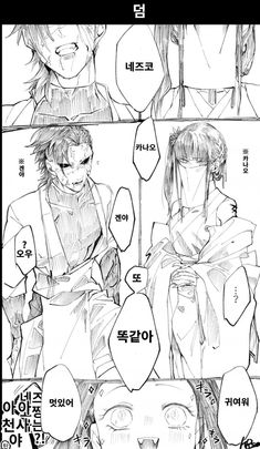 Wattpad, Anime Love Couple, Demon Slayer, My Hero Academia Manga, Doujinshi, Manhwa, Memes, Geek Stuff, Fan Art