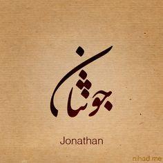 names_Jonathan