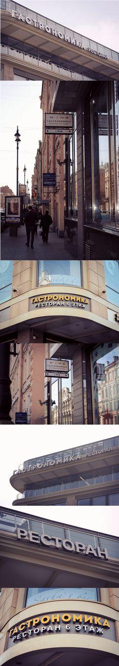 Ресторан «Гастрономика» Ginza Project #Консоли #Крышные установки #Объемные буквы #GinzaProject #Дизайн #Изготовление #Монтаж #Согласование