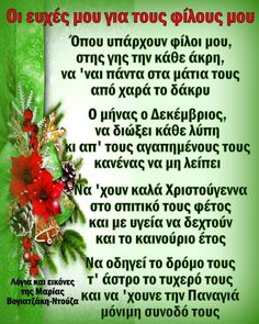 Greek Culture, Good Morning Coffee, Greek Quotes, Christmas And New Year, Xmas, Birthday Wishes, Christmas, Special Birthday Wishes, Weihnachten