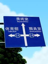 「道路標識」の画像検索結果
