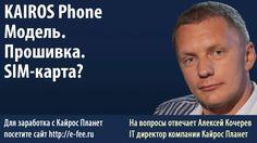 KAIROS Phone - Модель - Прошивка - SIM карта KAIROS TECHNOLOGIES   KAIROS PLANET https://www.youtube.com/watch?v=an3ZRbL1ZNc