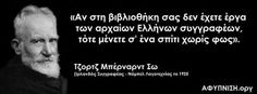 Oh my goodness Greek Quotes, Great Words, Book Lovers, Philosophy, Life Is Good, Me Quotes, Greece, Personality, Literature