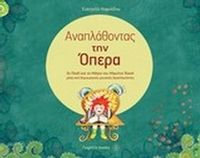 Αναπλάθοντας την όπερα Children's Books, Illustration, Children Books, Illustrations, Books For Kids, Childrens Books, Kid Books