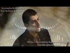 Greek Orthodox Christian Byzantine Music in AgSofia Kabarnos βυζαντινή μουσική - YouTube