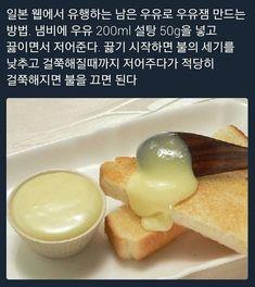 트위터에서 난리났던 레시피 모음 : 네이버 블로그 Sauce Recipes, Cooking Recipes, Korean Food, Fun Facts, Food And Drink, Keto, Cheese, Meals, Baking