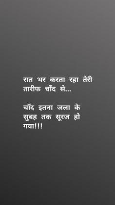 Best Lyrics Quotes, Soul Love Quotes, Shyari Quotes, Morning Love Quotes, First Love Quotes, Good Thoughts Quotes, True Feelings Quotes, Life Quotes Pictures, Pretty Quotes