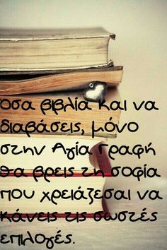 Perfect Love, Greek Quotes, Jesus Christ, Good Morning, Health Tips, Faith, Letters, God, Thoughts