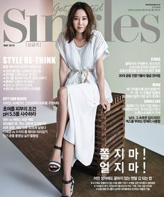 Actress Gong Hyo Jin looks like she's ready to enjoy the spring weather in a flowy white dress and open-toed heels on the cover of Singles magazine. White Flowy Dress, Gong Hyo Jin, Female Stars, Korean Actresses, Korean Girl, Korean Style, Korean Wave, Girl Fashion, Korea Fashion