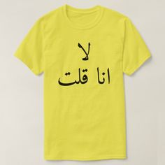 no I said(لا انا قلت) in Arabic T-Shirt A yellow t-shirt with the Arabic word for no I said (لا انا قلت) Show inn Arabic that you have said NO Norwegian Words, Types Of T Shirts, Foreign Words, Yellow T Shirt, Text Design, Arabic Words, I Love Fashion, Funny Tshirts, Decir No