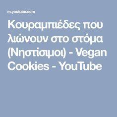 Κουραμπιέδες που λιώνουν στο στόμα (Νηστίσιμοι) - Vegan Cookies - YouTube Cookies, Vegan, Youtube, Crack Crackers, Biscuits, Cookie Recipes, Vegans, Youtubers, Cookie