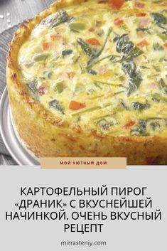 Cooking Recipes, Healthy Recipes, Cheeseburger Chowder, Quiche, Mashed Potatoes, Food And Drink, Appetizers, Meals, Cookies