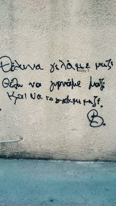 Discovered by Eleni Argiropoulou. Find images and videos about greek quotes and greek on We Heart It - the app to get lost in what you love. Greek Love Quotes, Some Good Quotes, Best Quotes, Rap Quotes, Writing Quotes, Life Quotes, Graffiti Quotes, Falling In Love Quotes, Street Quotes