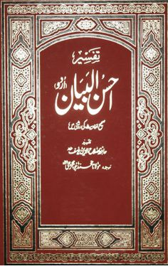 Free Download Or Read Online Ahsanul Bean Exegesis Of Quran Tafseer Islamic Pdf