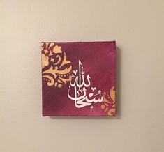 "SOLD- Islamic Calligraphy Mini canvas Painting ""SubhanaAllah"" - wall Art, Ramadan decor Eid Gifts <br> ""SubhanaAllah"" Mini Stretched Canvas accented with Swarovski crystals. This can be done on a larger canvas or in different colors as well. Islamic Art Canvas, Islamic Paintings, Islamic Wall Art, Calligraphy Wallpaper, Arabic Calligraphy Art, Calligraphy Alphabet, Small Canvas Art, Mini Canvas Art, Ramadan"