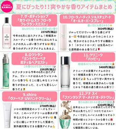 Japanese Makeup, Skin Makeup, Twitter Sign Up, Perfume, Kawaii, Skin Care, Cosmetics, How To Make, Beauty
