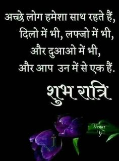 Good Night Image In Marath 50 Good Night Images Good Night