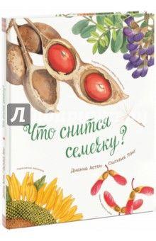 """Книга """"Что снится семечку?"""" - Дианна Астон. Купить книгу, читать рецензии   A Seed Is Sleepy   ISBN 978-5-00057-430-0   Лабиринт"""