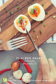 มาเติมรสชาติจัดจ้านให้เมนูไข่ต้มกัน ด้วยสูตรยำไทยไข่ต้ม วิธีการทำก็ง่ายใช้เครื่องปรุงแบบพื้นฐานที่หาได้ในครัว พร้อมเคล็ดลับการเลือกและการต้มไข่ยางมะตูม อร่อยทานได้แบบไม่เบื่อ Thai Recipes, Clean Recipes, Diet Recipes, Healthy Recipes, Healthy Menu, Healthy Dishes, Healthy Eating, Egg Salad, Diet Menu