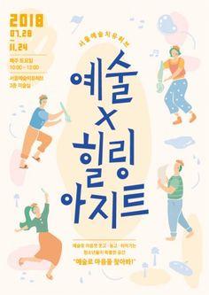 """Seoul Art Healing Hub startet """"Art X Healing Agit"""" Projekt Poster Design Layout, Print Design, Graphic Design, Typography Poster, Typography Design, Book Cover Design, Book Design, Storytelling Books, Cute Poster"""