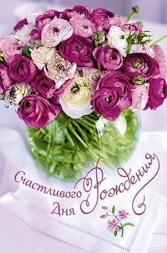 АРТ-РЕГИОН - Оптовые Поставки Happy Birthday Wishes, Birthday Greetings, Happy B Day, Happy Anniversary, Congratulations, Happy Holidays, Beautiful Flowers, Flower Arrangements, Cabbage