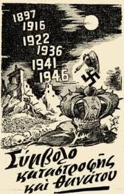 """Greece """"The symbol of destruction"""" Time Cartoon, In Ancient Times, Old Art, Political Cartoons, Coat Of Arms, World War Two, Vintage Posters, Flag, Symbols"""