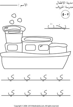 medinakids letter arabic yaa is for sheep letter trace and color worksheet